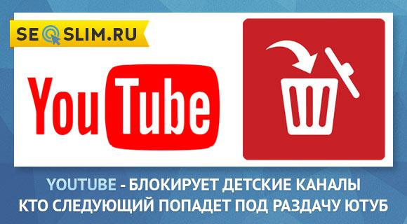 Ютуб блокирует детские каналы