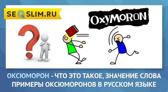 Значение слова Оксюморон