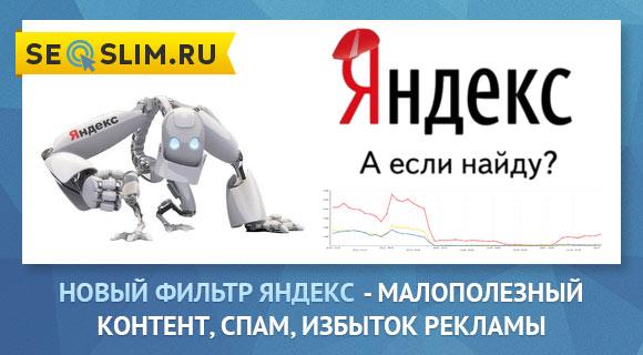 """Что это за фильтр у Яндекса """"Малополезный контент, спам, избыток рекламы"""""""