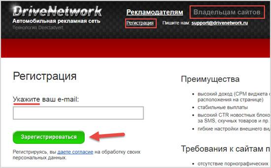 регистрация на DriveNetwork