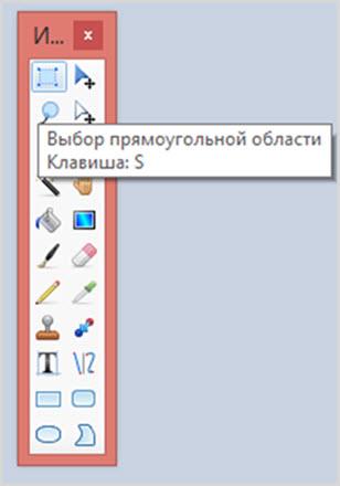 Инструменты Paint.NET