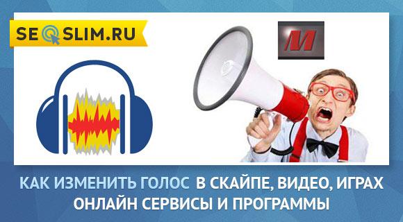 Онлайн сервисы и программы для преобразования голоса