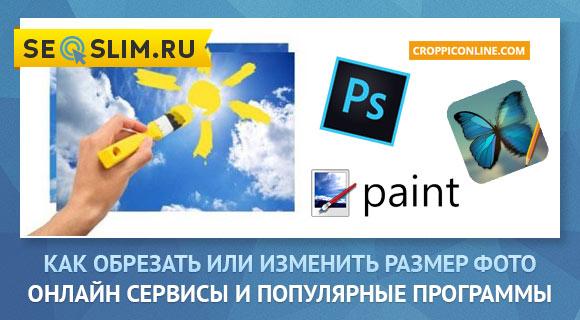 Сервисы и программы для изменения размера картинок