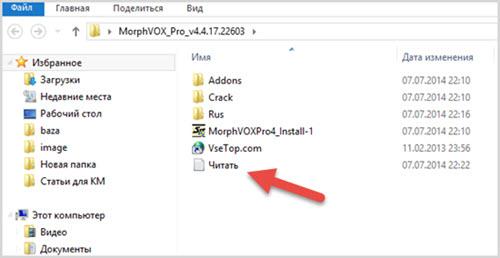 файлы программы MorphVOX Pro