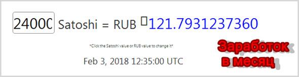 перевод сатоши в рубли