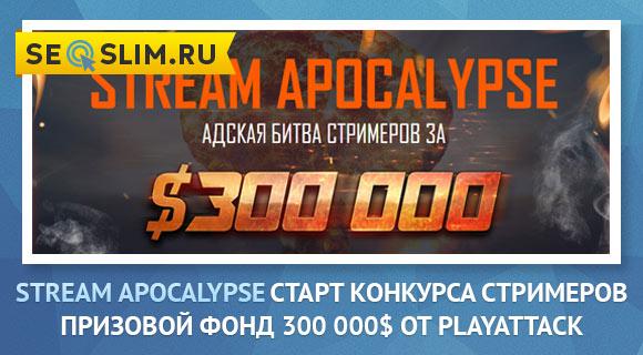 Конкурс Stream Apocalypse от PlayAttack