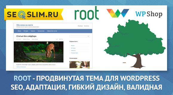 Обзор самой оптимизированной темы для Вордпресс Root