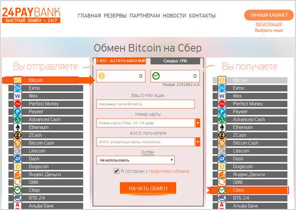 сервис 24paybank.com