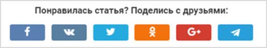 кнопки соц. сетей