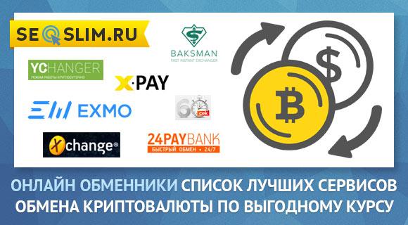 Самые популярные онлайн обменники криптовалюты по выгодному курсу