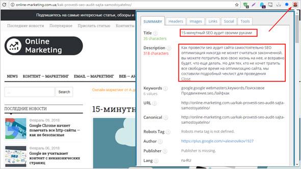 плагин seo meta in 1 click