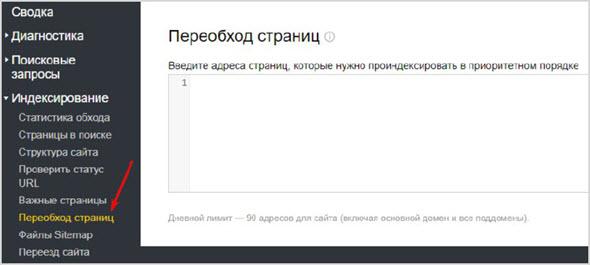Переобход страниц в Яндекс