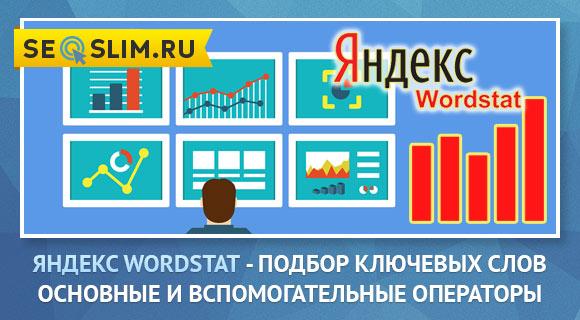 Что умеет Yandex Wordstat инструкция по использованию