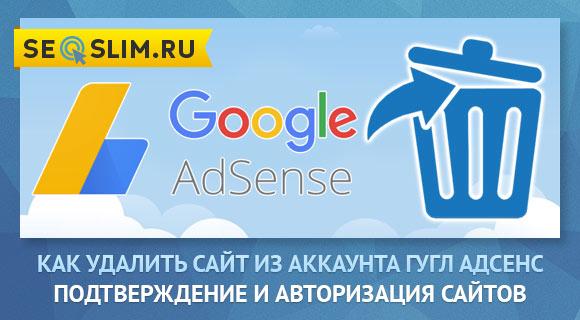Как удалить сайт из аккаунта google adsense