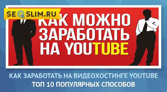 Как заработать на YouTube с нуля