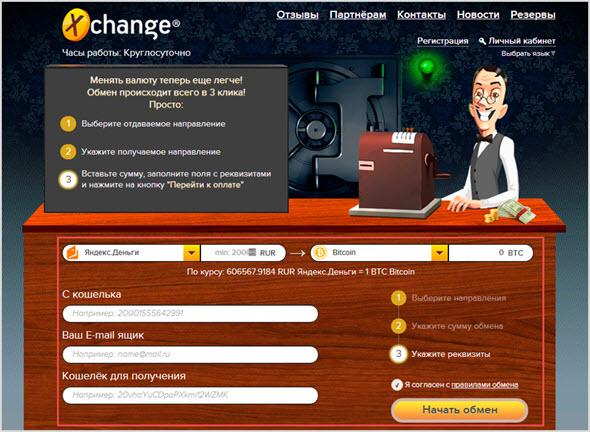 проект Xchange