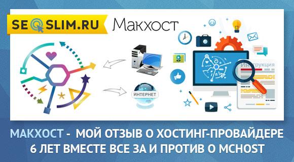 Макхост ТОП-1 хостинг-провайдер в Рунете