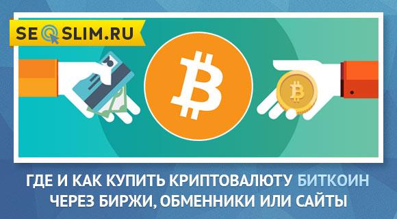 Самые выгодные способы купить Bitcoin за рубли