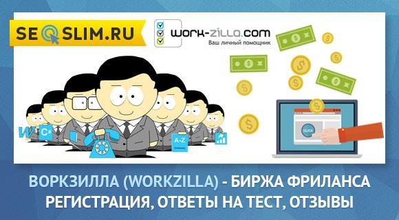 Воркзилла - биржа фриланса для новичков