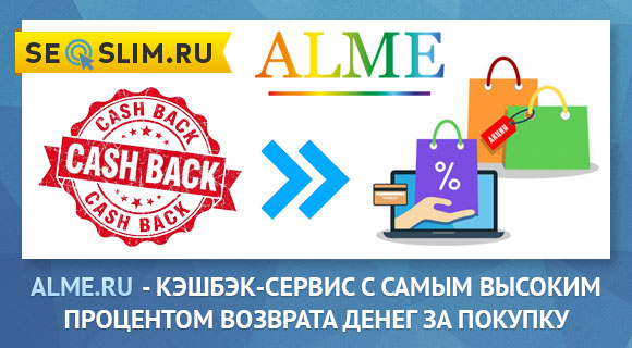 Обзор кэшбэк сервиса Alme.ru