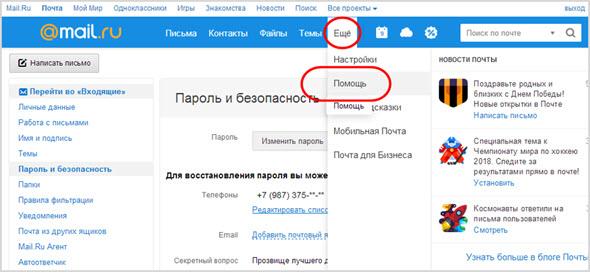 пример мейл.ру