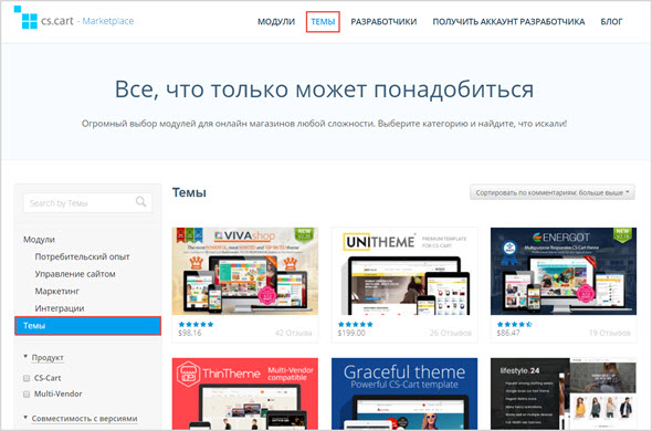 Темы в marketplace