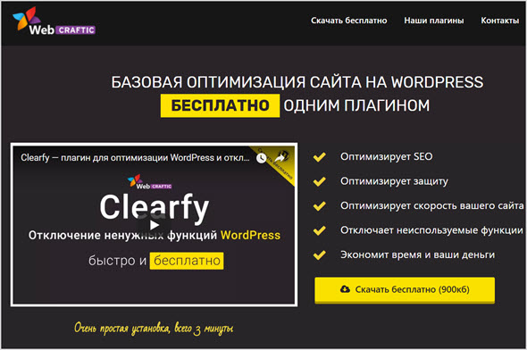 сайт Webcraftic Clearfy