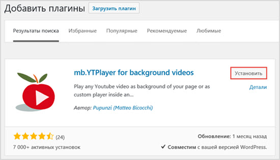 плагин mb.YTPlayer for background videos