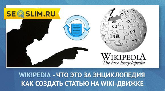 Как создать статью в Википедии