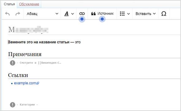 редактор постов в википедии