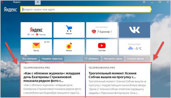 Пример ленты в браузере