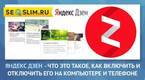Яндекс Дзен простыми словами