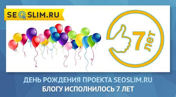 Блогу seoslim.ru 7 лет