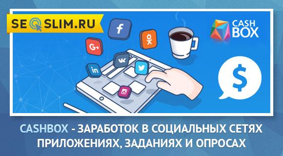 Сервис для заработка в социальных сетяхCashBox