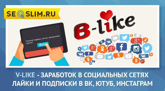 Сервис заработка в соц сетяхV-Like