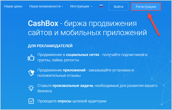 регистрация в cashbox