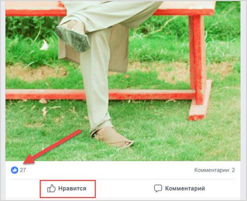 пример лайка в фейсбук