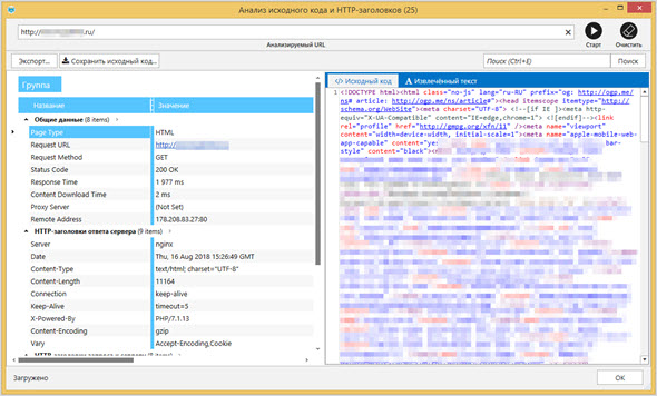 проверка исходного кода сайта