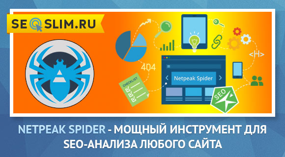 Обзор программы для анализа сайтаNetpeak Spider
