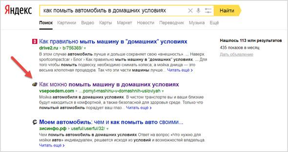 Сайт в яндексе