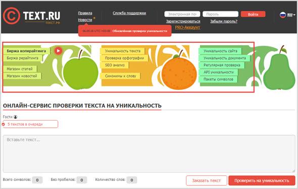 Что умеет текст.ру