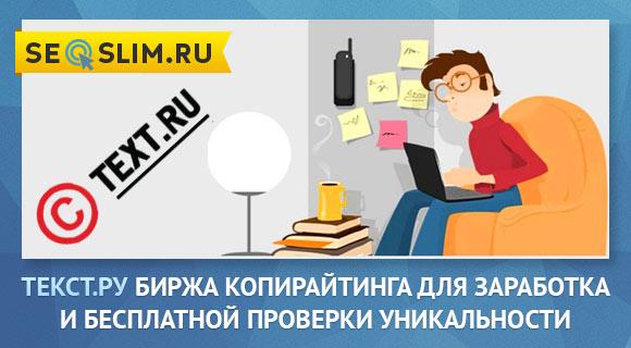 Как заработать на бирже копирайтинга Текст.ру