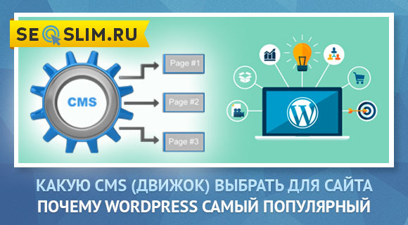 Обзор движка WordPress