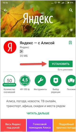 Как скачать приложение в плей маркете