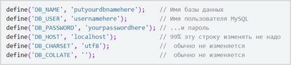 пример заполнения wp-config