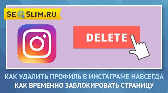 Все способы удаление профиля в инстаграмме
