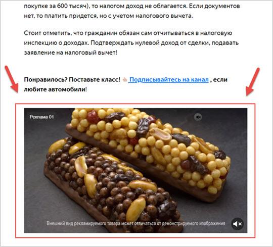 реклама в статье