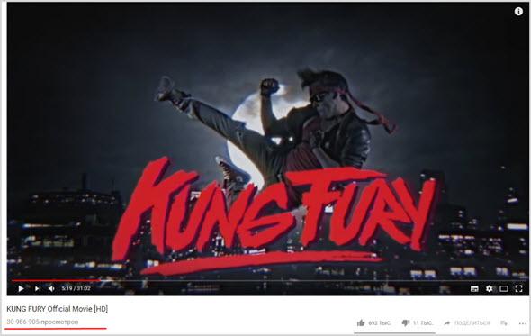 фильм KungFury