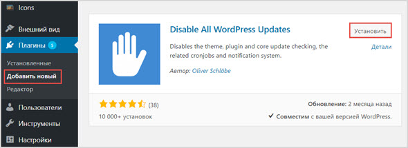 Disable All WordPress Updates