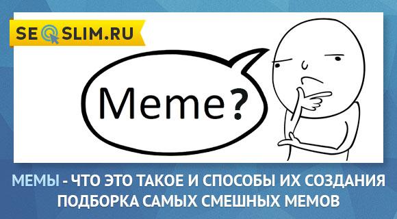 Что означает Мем и как его создать